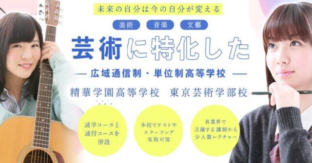 精華学園高等学校 東京芸術学部校 – 精華学園高等学校東京芸術学部校の公式HPです。